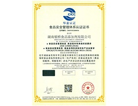 Food safety management system certification